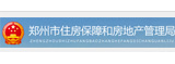 郑州市住房保障和房地产管理局