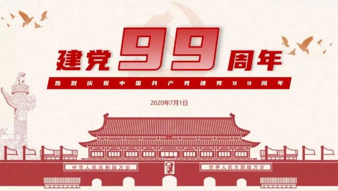 建党99周年,必威体育备用网址向党致敬!